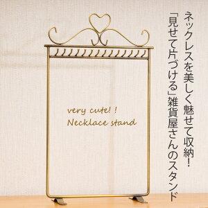 【見せて片づける】ネックレスを美しく魅せて収納!「見せて片づける」 雑貨屋さんの業務用ネックレススタンド ディスプレイ ジュエリーボックス プレゼント ラッピング 送料無料