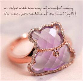 テディベア アメジスト くま クマ リング 指輪 レディース ダイヤモンド アニマル ジュエリー 30代 40代 50代 60代 プレゼント 送料無料