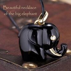 幸福を運ぶ使者!金の牙とダイヤモンドの目が輝くブラックオニキスの大きな大きな象のネックレストップ(K18)