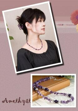 天然の紫が大変美しい高級石アメジストをふんだんに使った48cmセミロングネックレス【メール便で送料無料】