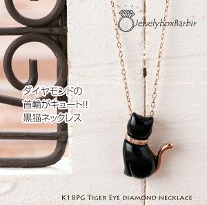 【送料無料】ゆったりと気品にあふれる猫ネックレス☆漆黒のオニキスの優雅な黒猫のネックレス(K18PG)