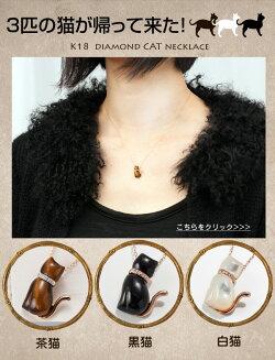 ゆったりと気品にあふれる猫ネックレス☆艶やかなタイガーアイの優雅な虎茶猫のネックレス(K18)