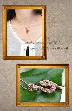 優雅なラインを描くダイヤモンドとピンクサファイアの美しいゴールドヘビネックレス(K18)