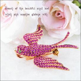 ピンクサファイア 小鳥 ブローチ ネックレス ペンダント アニマルジュエリー ジュエリー アクセサリー レディースジュエリー 品質保証 ファッション 30代 40代 50代 60代 おすすめ プレゼント 送料無料