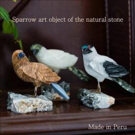天然石 手彫り鳥 すずめ オブジェ インテリア オブジェ 置物 小物 雑貨 鳥置物 プレゼント 30代 40代 50代 60代 おすすめ 送料無料