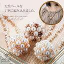 送料無料 母の日 パール ネックレス ロングネックレス レディース 天然真珠 編み込み ハンドメイド ジュエリー アクセサリー レディー…