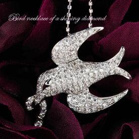ダイヤモンド 小鳥 ネックレス ペンダント 18k ホワイトゴールド ジュエリー アクセサリー レディースジュエリー 品質保証 ファッション アニマルジュエリー 30代 40代 50代 60代 おすすめ プレゼント 送料無料