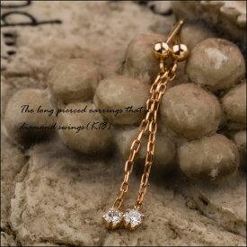 K18 ダイヤモンド ロングピアス 揺れる ピアス ロングチェーン ジュエリー アクセサリー レディースジュエリー プレゼント ファッション 30代 40代 50代 60代 送料無料
