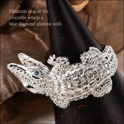 【送料無料】瞳にブルーダイヤモンドが輝くリアルで豪華なワニリング(Pt900)【リングサイズ13号】