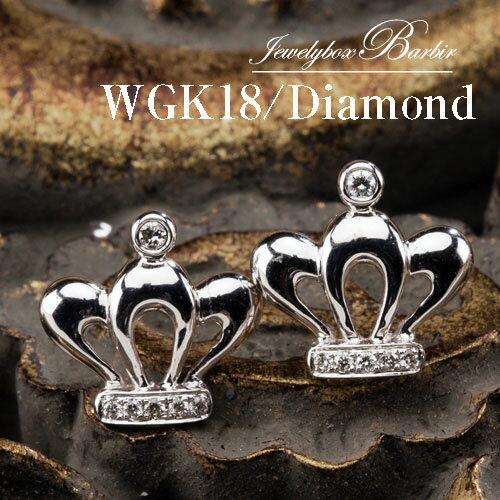 【送料無料】ダイヤモンド ピアス 王冠 ティアラ クラウン K18 ホワイトゴールド ダイヤモンド ジュエリー アクセサリー レディースジュエリー 品質保証 プレゼント 贈り物 ファッション セレクトジュエリー 30代 40代 50代