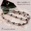 【半額】天然 パール ネックレス 真珠 ロングネックレス 瑪瑙 天然石 ジュエリー アクセサリー レディースジュエリー 品質保証 プレゼ…