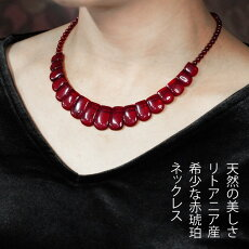 琥珀ネックレスレッドアンバー赤琥珀軽いコハクリトアニアアイコン画像