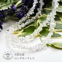 送料無料 天然水晶の美しさに見惚れる 水晶 ネックレス レディース ロングネックレス ロング ネックレス アレルギーの出にくいSUS316L …