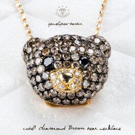 【新作】K18 ブラウンダイヤモンドが1.44カラット輝く茶くまのゴージャス顔ネックレス ダイヤモンド テディベア ネックレス ブラウンダイヤモンド くま アニマルジュエリー ダイヤモンド ジュエリー アクセサリー レディース 品質保証 ファッション 送料無料