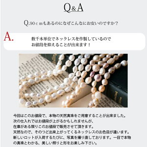 【送料無料】大粒の天然バロックパールロングネックレスオールノット真珠ネックレスジュエリーアクセサリーレディースジュエリープレゼント40代50代ファッションセレクトジュエリー