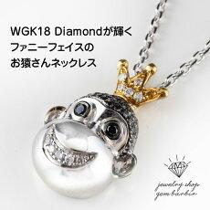 猿サルさるネックレスダイヤモンドブラックダイヤモンドアニマルジュエリーダイヤモンドジュエリーアクセサリーレディース品質保証ファッション送料無料