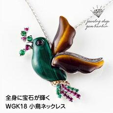 鳥ネックレス小鳥アンティークダイヤモンドエメラルドルビーサファイアタイガーアイマラカイトWGK18ホワイトゴールドアニマルジュエリーアクセサリーレディース品質保証ファッション送料無料