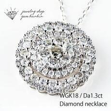 【新作】【ダイヤモンド1.5ct】WGK18ダイヤモンドネックレスアンティークホワイトゴールドジュエリーアクセサリーレディースジュエリープレゼントファッション30代40代50代60代送料無料