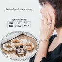 パール リング 指輪 真珠 フリーサイズ 天然石 ジュエリー アクセサリー レディースジュエリー 品質保証 レディース 夏 ファッション 3…
