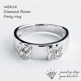 【新作】小指から幸せ エレガントなピンキーリング K18 プラチナ900 ダイヤモンド フラワー 指輪 リング ダイヤモンド ジュエリー アクセサリー レディース 品質保証 ファッション 30代 40代 50代 60代 送料無料