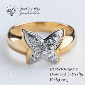 【新作】輝くダイヤモンドの蝶 ピンキーリング K18 プラチナ900 ダイヤモンド 指輪 リング 幅広 ダイヤモンド ジュエリー アクセサリー レディース 品質保証 ファッション 30代 40代 50代 60代 送料無料