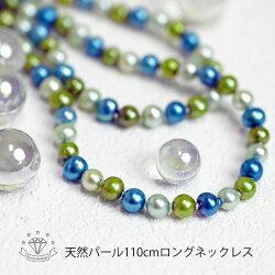 美しいカラーの天然真珠の贅沢な全長105cm【ロングパールネックレス】