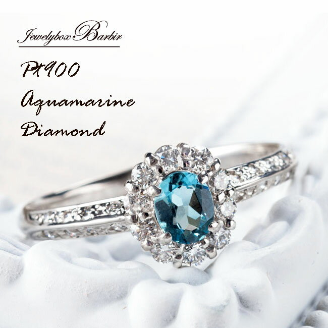 Pt900 アクアマリン ダイヤモンド リング ハンドメイド 指輪 プラチナ ジュエリー アクセサリー レディースジュエリー 品質保証 プレゼント 贈り物 ファッション セレクトジュエリー 30代 40代 50代