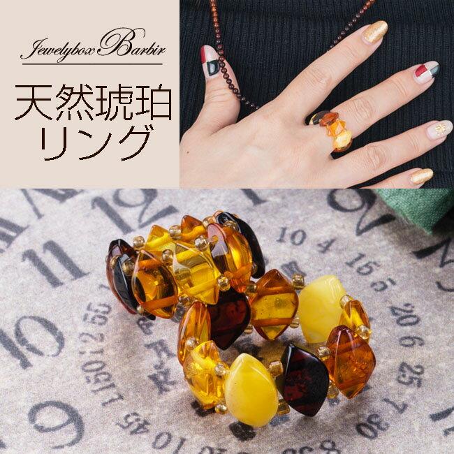天然 琥珀 リング アンバー フリーサイズ コハク 指輪 ジュエリー アクセサリー レディースジュエリー 品質保証 プレゼント 贈り物 ファッション セレクトジュエリー 30代 40代 50代