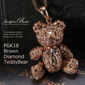 手足が動く大きなテディベア / ペンダント 18k ダイヤモンド テディベア ネックレス クマ くま ブラウンダイヤモンド k18 ピンクゴールド アニマル ジュエリー プレゼント 一生もの ファッション 30代 40代 50代 60代 送料無料