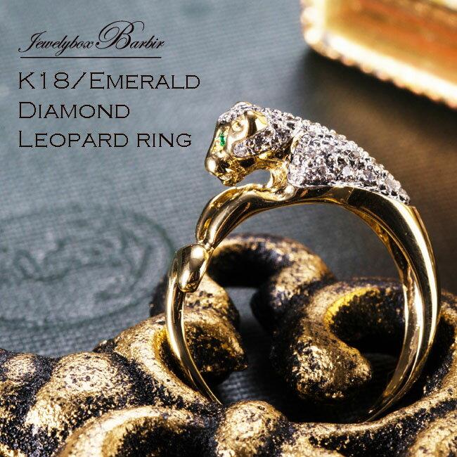 【送料無料】 ダイヤモンド パンテール 指輪 リング パンサー 豹 猫 リング 18金 ジュエリー アクセサリー レディースジュエリー 品質保証 プレゼント 贈り物 ファッション セレクトジュエリー 30代 40代 50代