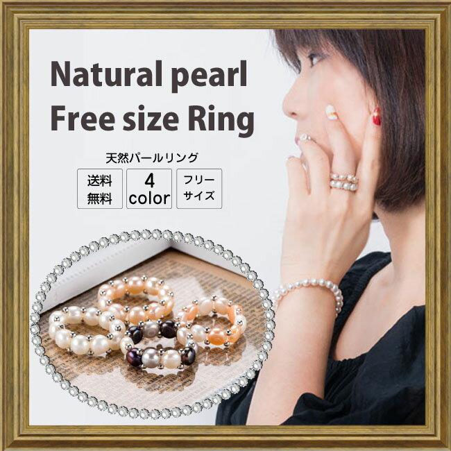 【送料無料】フリーサイズ 天然 真珠 パール リング 指輪 真珠 リング ジュエリー アクセサリー レディースジュエリー 品質保証 プレゼント 贈り物 ファッション セレクトジュエリー 30代 40代 50代