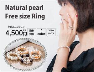 【送料無料】フリーサイズ天然真珠パールリング指輪真珠リングジュエリーアクセサリーレディースジュエリー品質保証プレゼント贈り物ファッションセレクトジュエリー30代40代50代