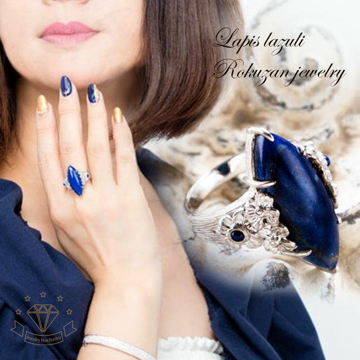 【送料無料】碌山 ろくざん ロクザン ラピスラズリ アンティーク リング 指輪 ジュエリー アクセサリー レディースジュエリー 品質保証 プレゼント 贈り物 ファッション セレクトジュエリー 30代 40代 50代