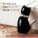 18K オニキス 黒猫 猫 ねこ ネックレス ネコ ペンダント ジュエリー アクセサリー レディースジュエリー 品質保証 プ…