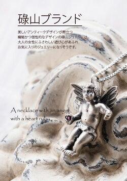 【碌山ロクザン】天使ルビーネックレスシルバージュエリーアクセサリーレディースジュエリー品質保証プレゼント贈り物ファッションセレクトジュエリー30代40代50代【送料無料】