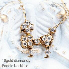 k18 トイプードル ダイヤモンド ネックレス いぬ 犬 プードル アニマルジュエリー ジュエリー アクセサリー レディースジュエリー プレゼント ファッション 30代 40代 50代 60代 送料無料
