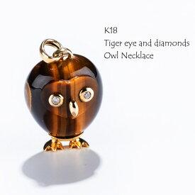 フクロウ ふくろう ネックレス ダイヤモンド タイガーアイ 天然石 ジュエリー アクセサリー レディースジュエリー 品質保証 ファッション アニマルジュエリー 18k k18 梟 30代 40代 50代 60代 おすすめ プレゼント 送料無料