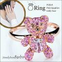 ピンクサファイア テディベア リングクマ くま 指輪 18金 ピンクゴールド アニマルジュエリー ジュエリー アクセサリー レディースジュ…