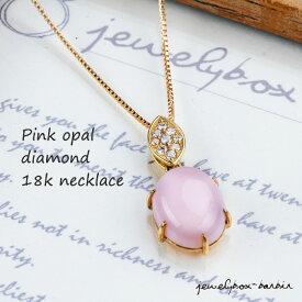 【新作】「愛の石」ピンクオパールとダイヤモンドのロマンチックネックレス K18 オパール ダイヤモンド ネックレス レディースジュエリー 10月 誕生石 18金 ゴールド ピンクオパール ネックレス オパール 天然石