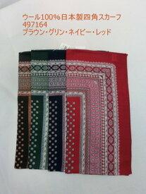 スカーフ レディース レディース小物 88cm x 日本製 国産品 ウール100% プリント ファッション雑貨 小物 女性用