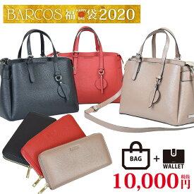 【2020福袋】 BARCOS シュリンクレザーハンドバッグ&ウォレット レディース 全3色 ONESIZE バルコス