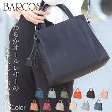 バルコスBARCOSハンドバッグショルダーバッグ斜め掛け2wayレザー本革シュリンクレザーバッグ鞄カバンショルダー