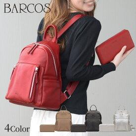 BARCOS シュリンクレザーリュックサック&財布 バッグ セット プレミアム アクティブセット レディース 全4色 ONESIZE バルコス プレミアムコレクション 母の日 贈り物 プレゼント