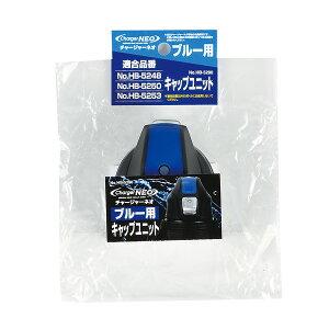 チャージャーネオ ブルー用キャップユニット HB-5290 パール金属 水筒 蓋 直飲みボトル 限定数量