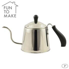 コーヒー ケトル 限定数量特価 ファントゥメイク ステンレス製 IH対応 ドリップポット1.1L HB-2922 パール金属 ドリップコーヒー ih ガス火対応 おしゃれ 新生活 買い回り