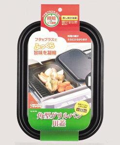 角型用 グリルパン 蓋 ふた ラクッキング 日本製 HB-996 パール金属 IH対応 鉄製 魚焼きグリル