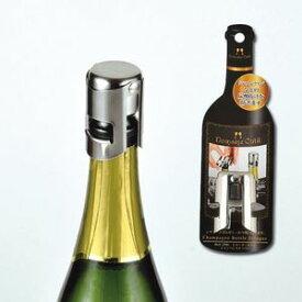 シャンパンストッパー ドメーヌ・ルティ C-3706 シャンパンセーバー 栓 キャップ 蓋 スパークリングワイン パール金属 炭酸抜け防止