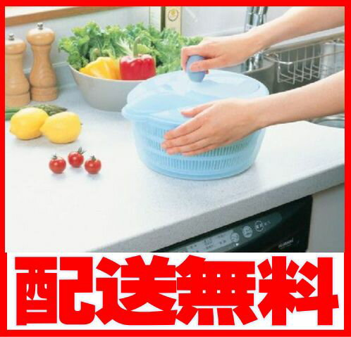 【送料無料】水切り口つき野菜水切り器!ジャンボ・サラダスピナー