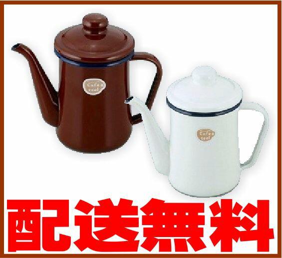 ホーロー製コーヒーポット650ml(コーヒーカップ約3杯分)ドリップポット/コーヒーケトル/