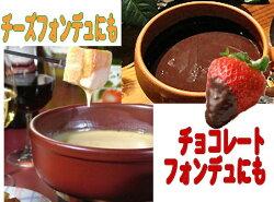 チーズもチョコレートも使えるフォンデュ鍋!